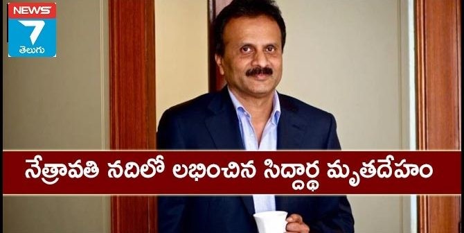 CCD owner VG Siddhartha found dead; body recovered