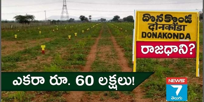 AP Capital Shift Donakonda | Lands Full Demand