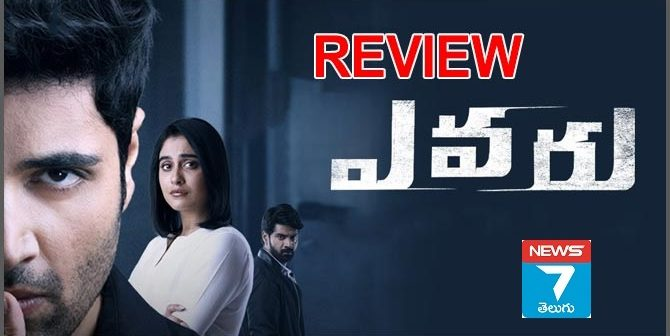 EVARU-Movie-Review