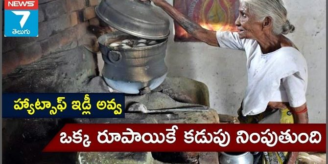 Idli along with care from this 80-year-old for just 1 rupee