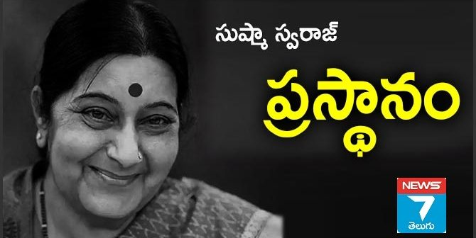 Life and Politics Features of Sushma Swaraj
