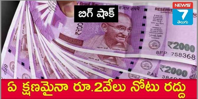Not a single Rs 2000 note printed in FY20 so far