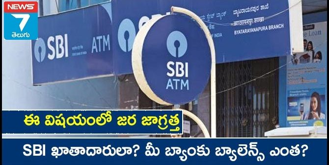 If you are SBI bank account holder, Beware of this Rule, it may you pay heavy penalties