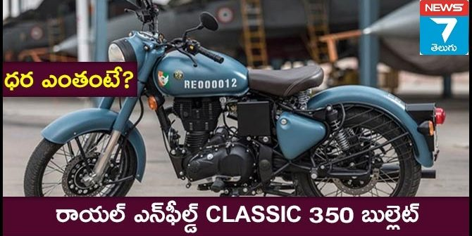 Royal Enfield Classic 350 single-channel ABS variant launched, price starts at Rs 1.46 lakh